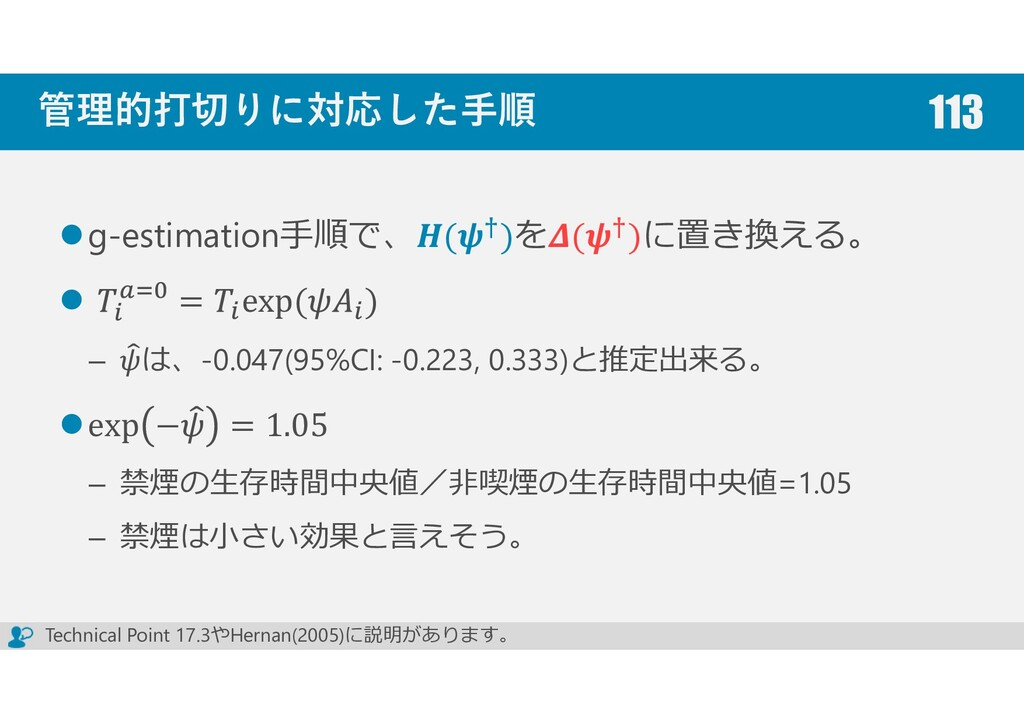 管理的打切りに対応した手順 g-estimation手順で、 ( )を ( )に置き換える。 ...