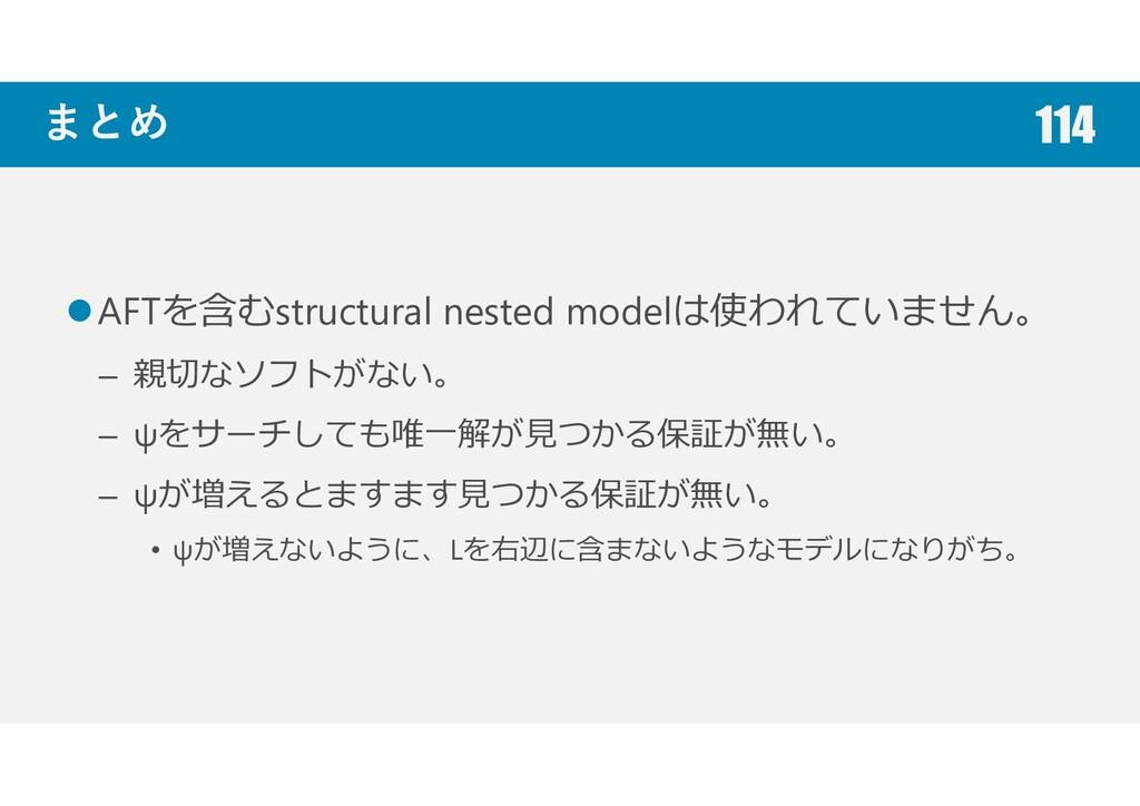 まとめ AFTを含むstructural nested modelは使われていません。 – 親...