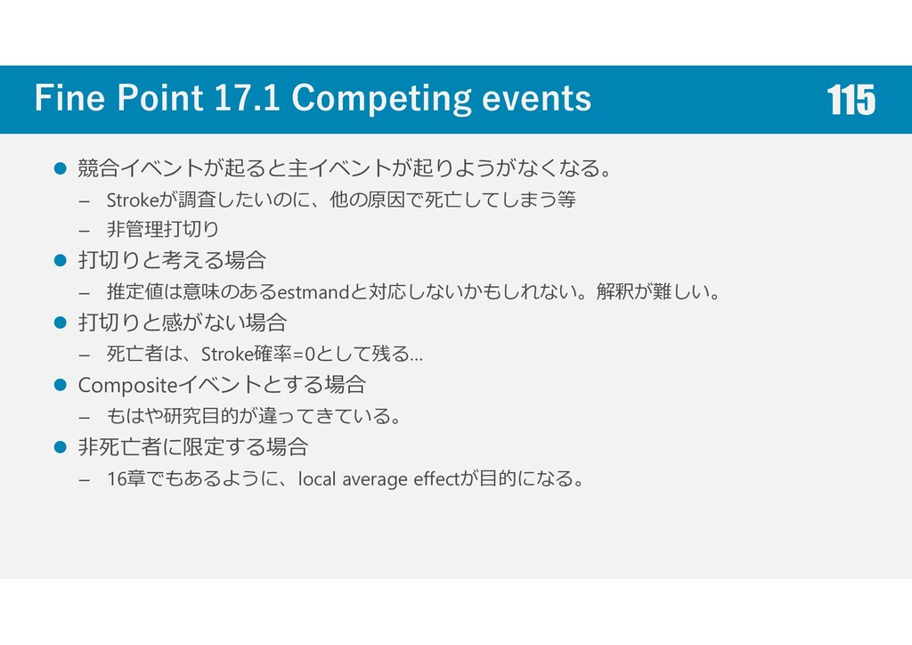 Fine Point 17.1 Competing events 競合イベントが起ると主イベン...