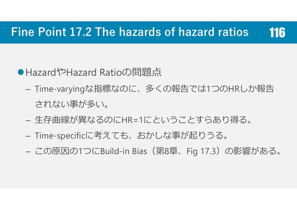Fine Point 17.2 The hazards of hazard ratios Ha...