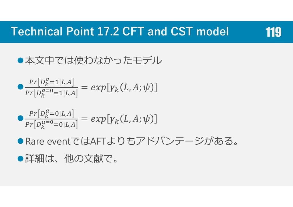 Technical Point 17.2 CFT and CST model 本文中では使わな...