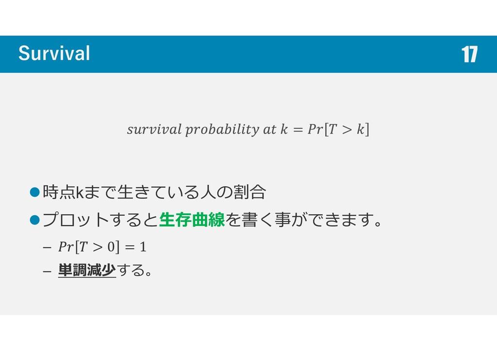 Survival 時点kまで生きている人の割合 プロットすると生存曲線を書く事ができます。 –...