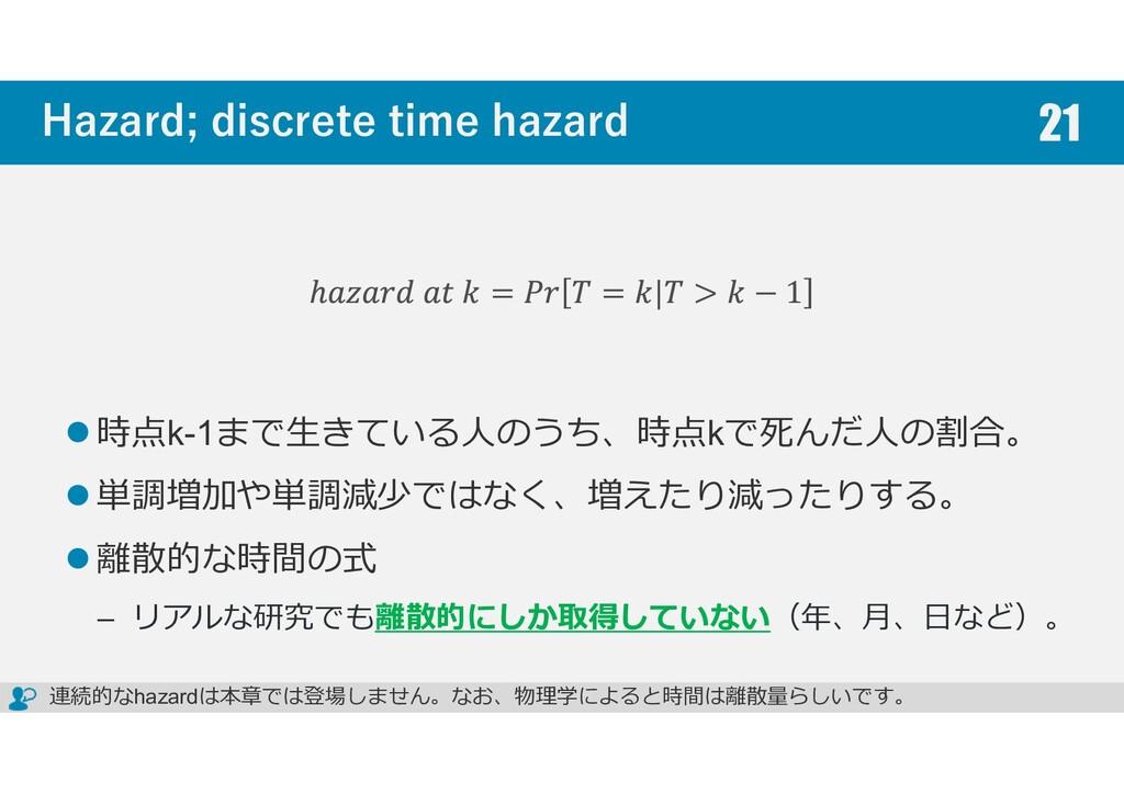 Hazard; discrete time hazard 時点k-1まで生きている人のうち、時...