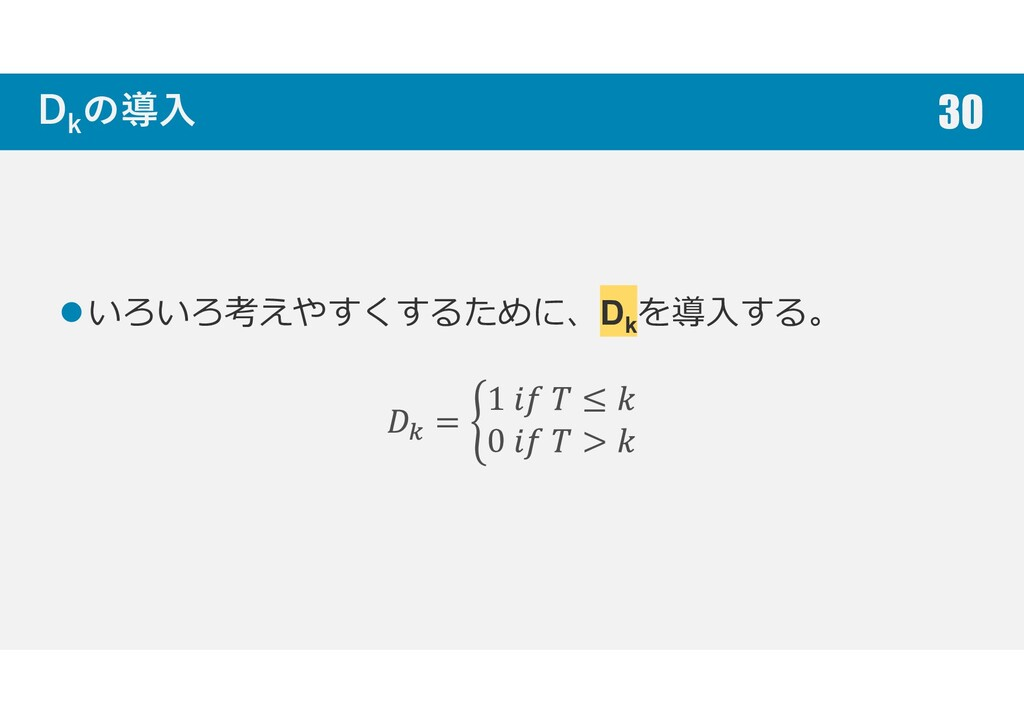 Dk の導入 いろいろ考えやすくするために、D kを導入する。 = 1 ≤ 0 > 30