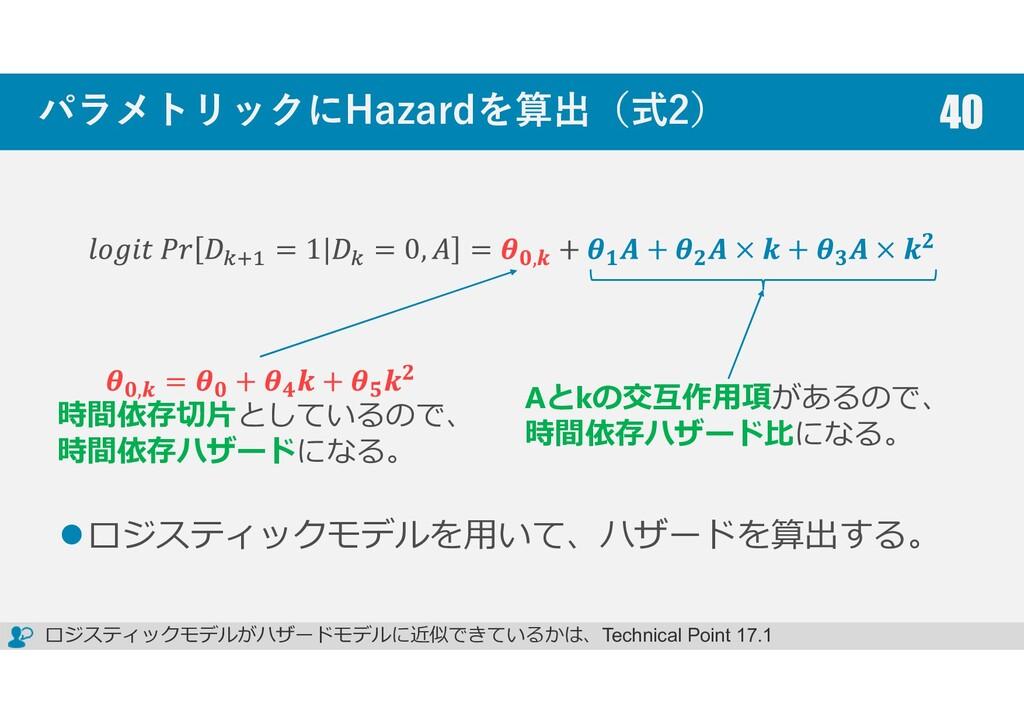 パラメトリックにHazardを算出(式2) ロジスティックモデルを用いて、ハザードを算出する。...