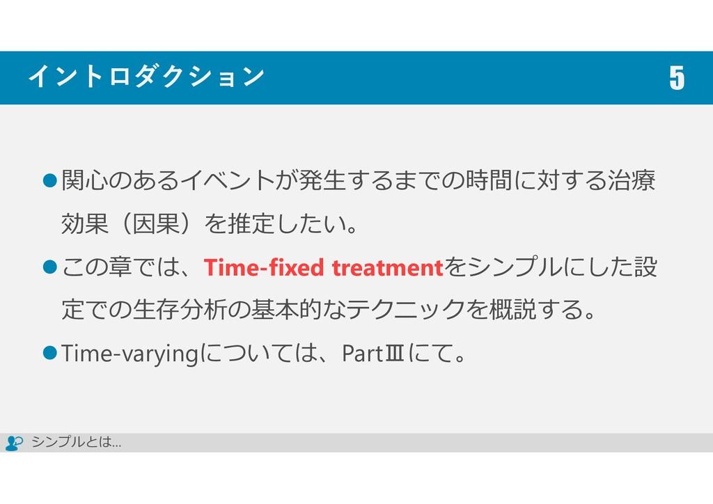 イントロダクション 関心のあるイベントが発生するまでの時間に対する治療 効果(因果)を推定した...