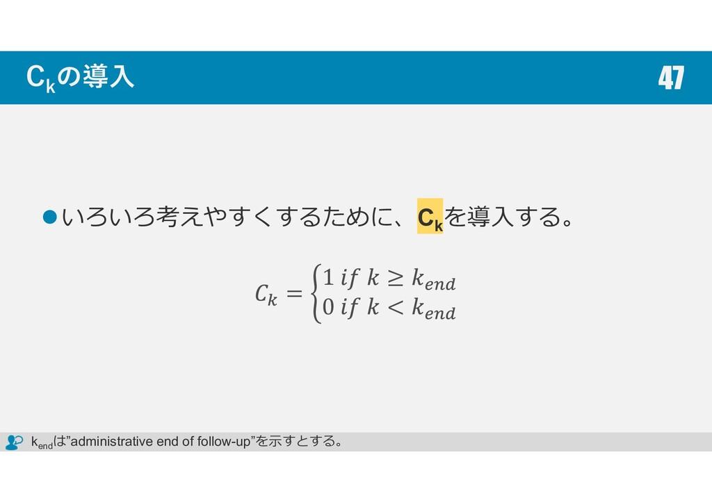 Ck の導入 いろいろ考えやすくするために、C kを導入する。 = 1 ≥ 0 < 47 k ...