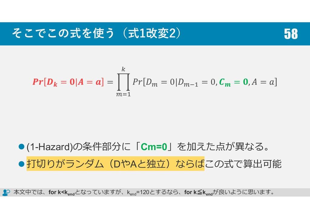そこでこの式を使う(式1改変2) (1-Hazard)の条件部分に「Cm=0」を加えた点が異な...