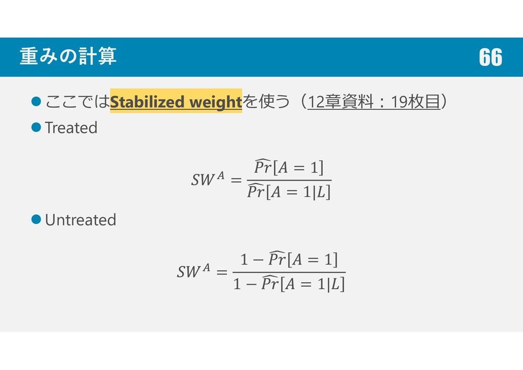 重みの計算 ここではStabilized weightを使う(12章資料:19枚目) Trea...