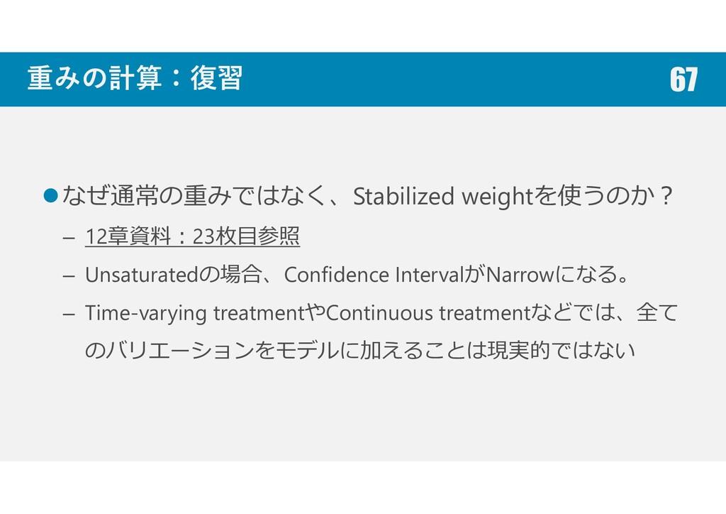 重みの計算:復習 なぜ通常の重みではなく、Stabilized weightを使うのか? – ...