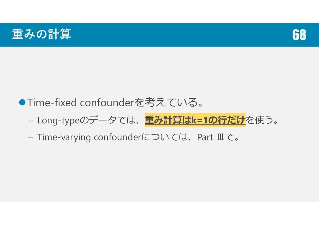 重みの計算 Time-fixed confounderを考えている。 – Long-typeの...
