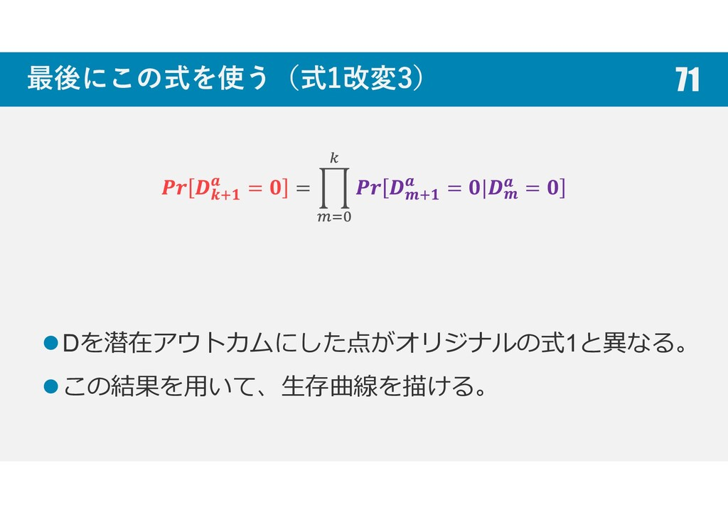 最後にこの式を使う(式1改変3) Dを潜在アウトカムにした点がオリジナルの式1と異なる。 この...