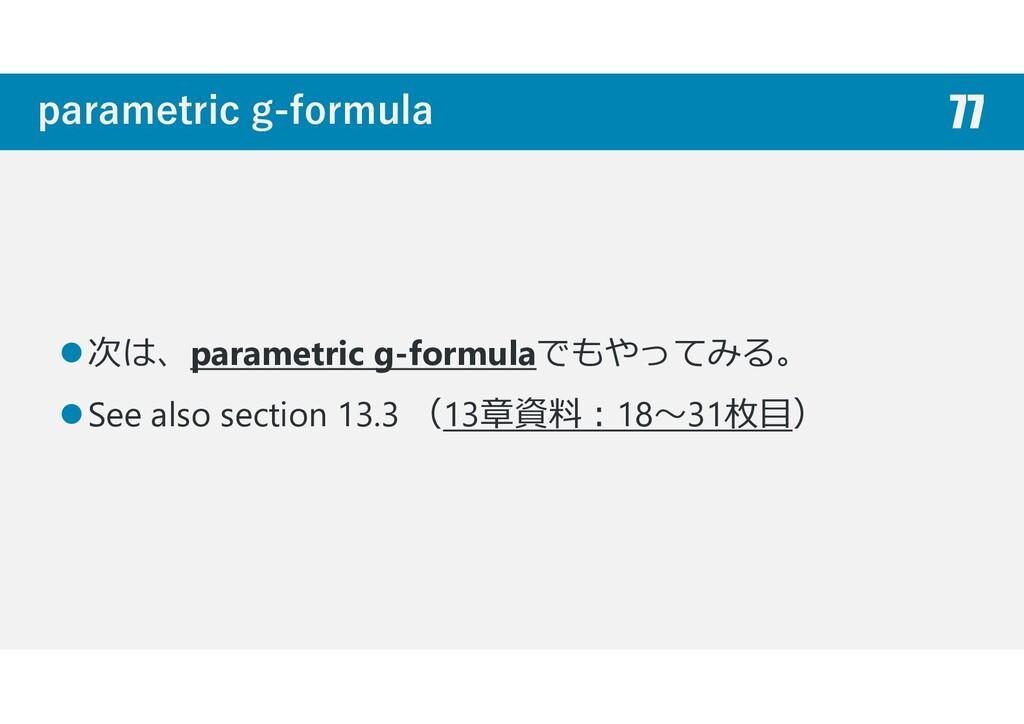 parametric g-formula 次は、parametric g-formulaでもや...