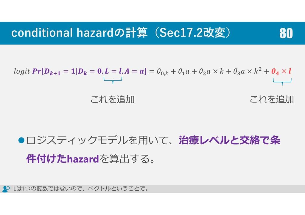conditional hazardの計算(Sec17.2改変) ロジスティックモデルを用いて...