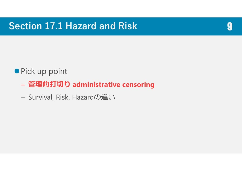 Section 17.1 Hazard and Risk Pick up point – 管理...