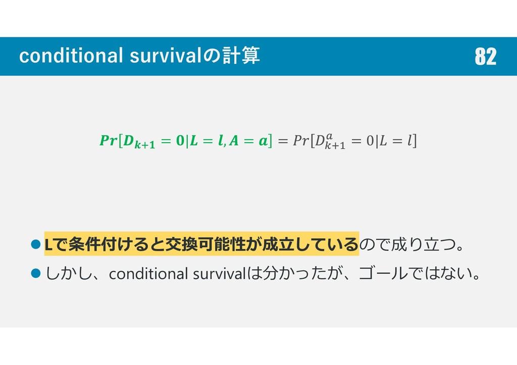 conditional survivalの計算 Lで条件付けると交換可能性が成立しているので成...
