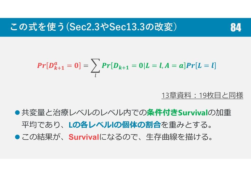 この式を使う(Sec2.3やSec13.3の改変) 共変量と治療レベルのレベル内での条件付きS...