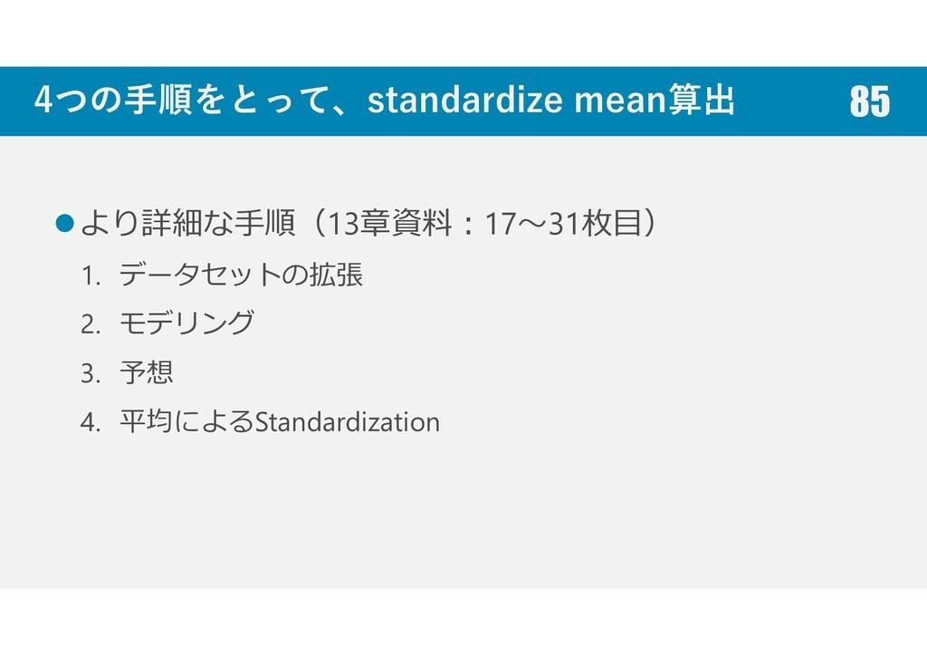 4つの手順をとって、standardize mean算出 より詳細な手順(13章資料:17~3...
