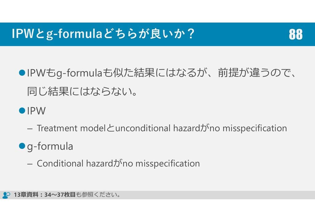 IPWとg-formulaどちらが良いか? IPWもg-formulaも似た結果にはなるが、前...