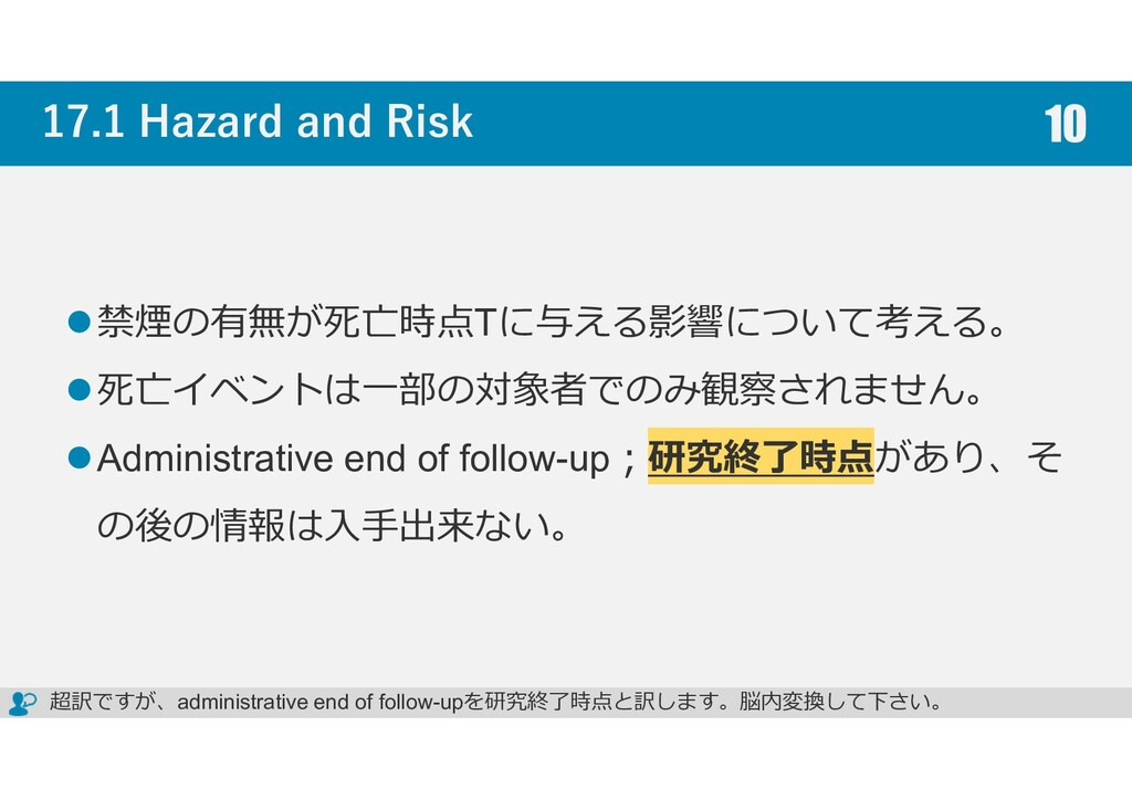 17.1 Hazard and Risk 禁煙の有無が死亡時点Tに与える影響について考える。 ...
