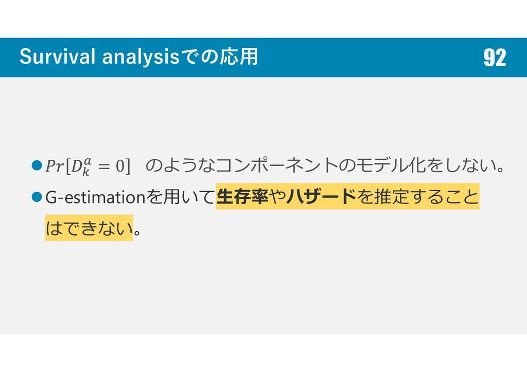 Survival analysisでの応用 = 0 のようなコンポーネントのモデル化をしない。...
