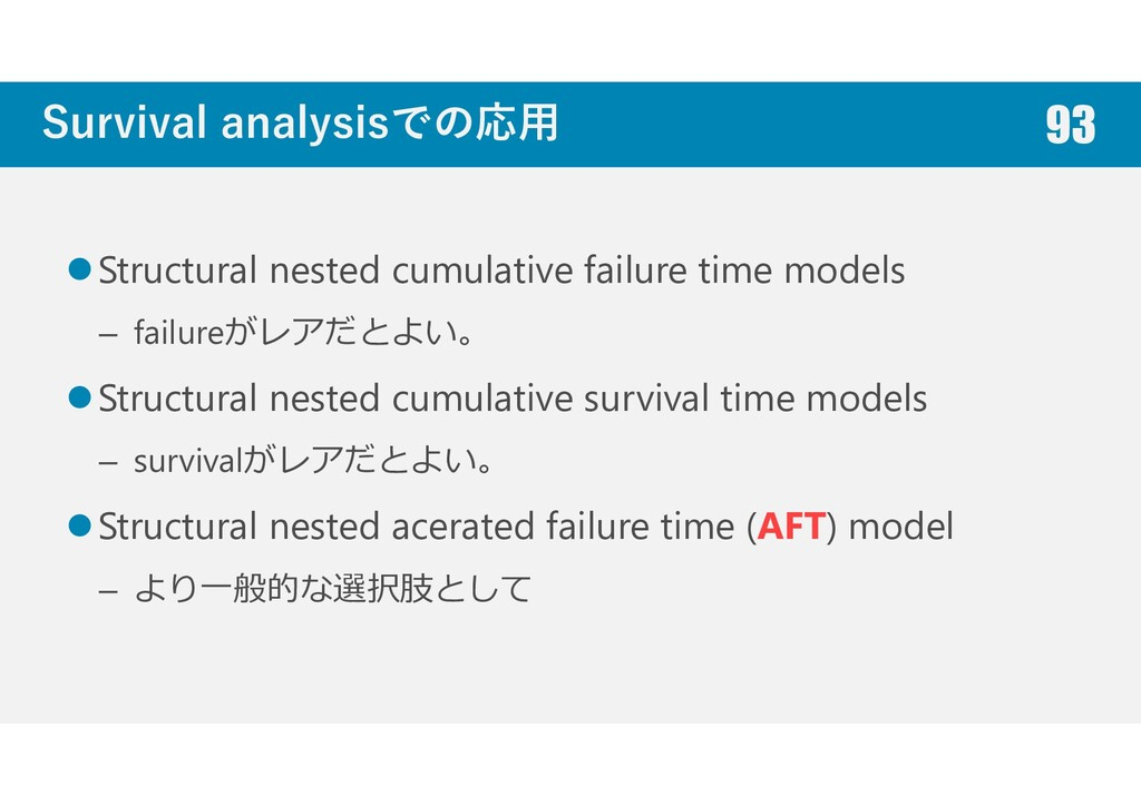 Survival analysisでの応用 Structural nested cumulat...