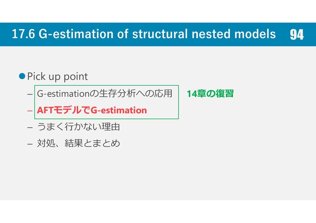 17.6 G-estimation of structural nested models P...