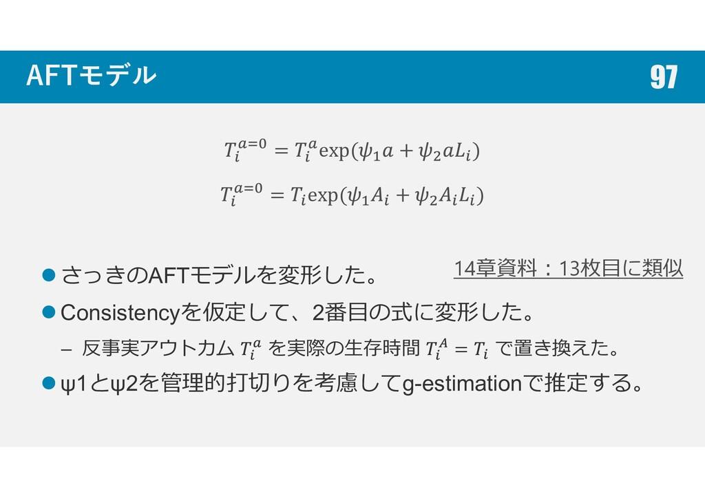 AFTモデル さっきのAFTモデルを変形した。 Consistencyを仮定して、2番目の式に...