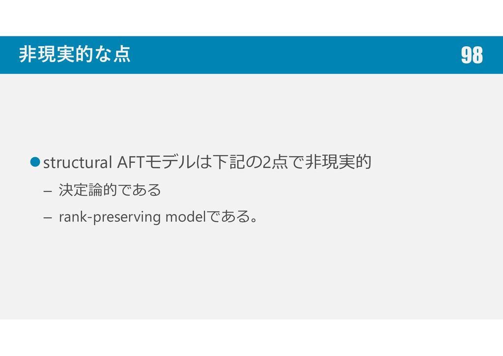 非現実的な点 structural AFTモデルは下記の2点で非現実的 – 決定論的である –...
