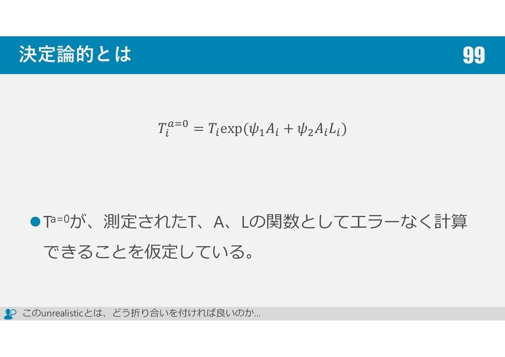 決定論的とは Ta=0が、測定されたT、A、Lの関数としてエラーなく計算 できることを仮定して...