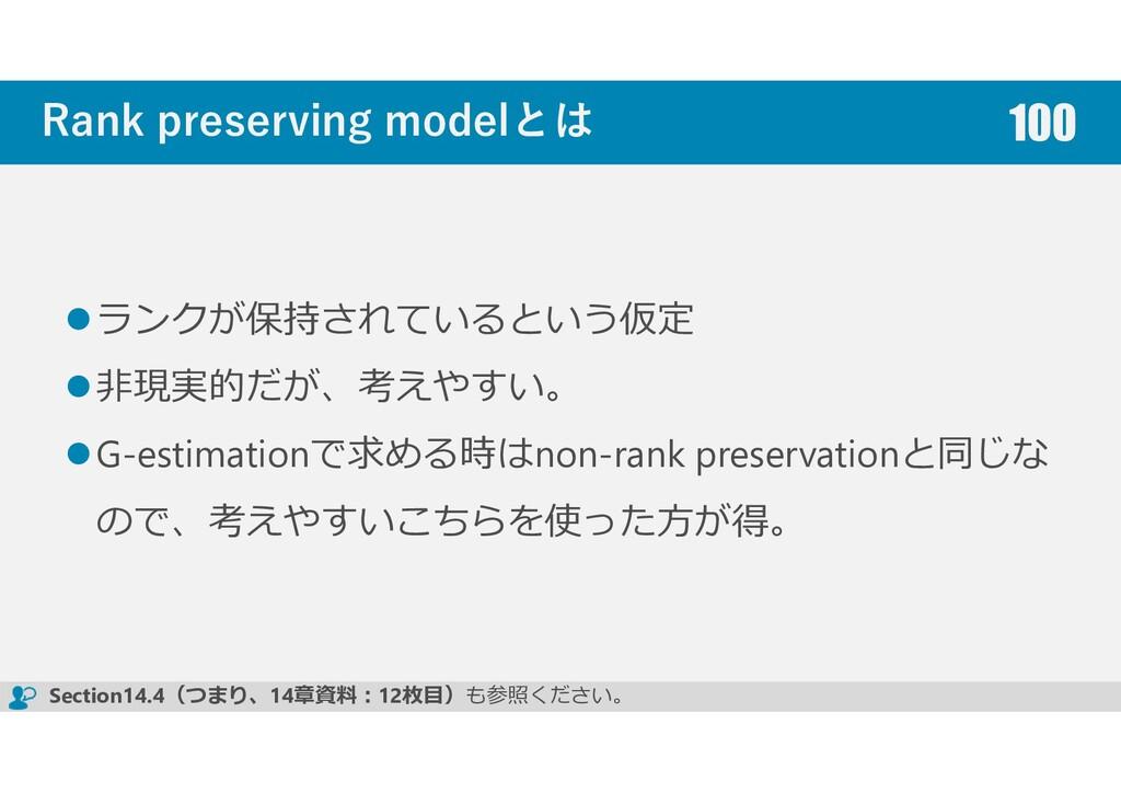 Rank preserving modelとは ランクが保持されているという仮定 非現実的だが...