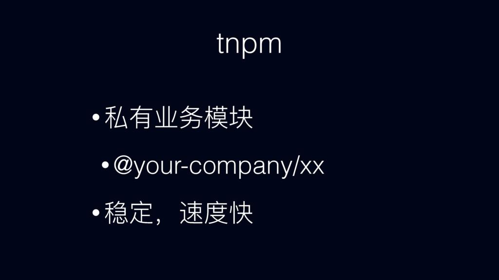 tnpm • ᐺํӱۓཛྷࣘ • @your-company/xx • ᑞਧ҅᭛ଶள
