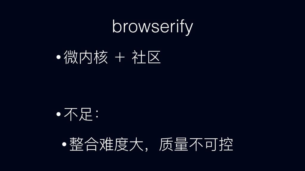 browserify • ஙٖ໐ ҄ ᐒ܄ • ӧ᪃ғ • ෆݳᵙଶय़҅ᨶᰁӧݢഴ