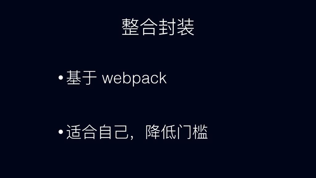 ෆݳᤰ • चԭ webpack • ᭇݳᛔ૩҅ᴳ֗ᳪད