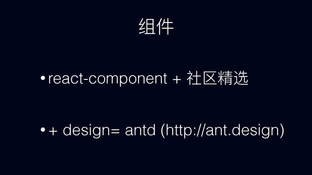 ᕟկ • react-component + ᐒ܄ᔜ • + design= antd (h...