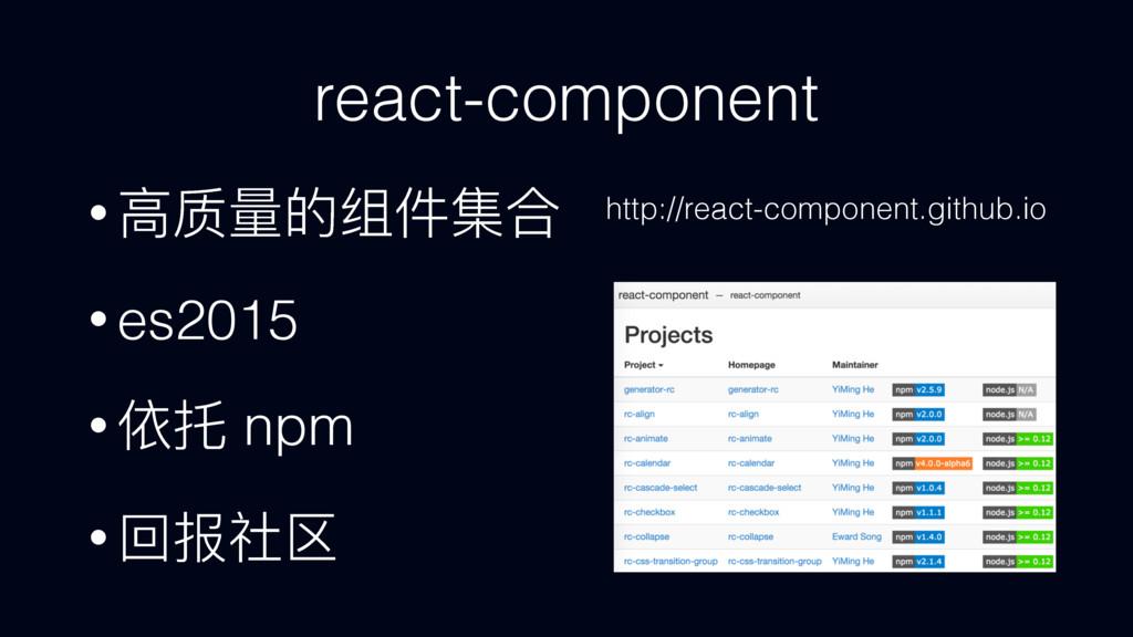 react-component • ṛᨶᰁጱᕟկᵞݳ • es2015 • ׁಓ npm • ...