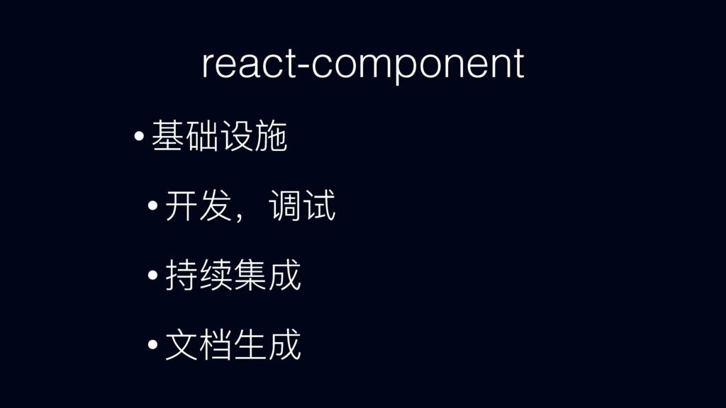 react-component • चᏐᦡෞ • ݎ҅᧣ᦶ • ೮ᖅᵞ౮ • ኞ౮