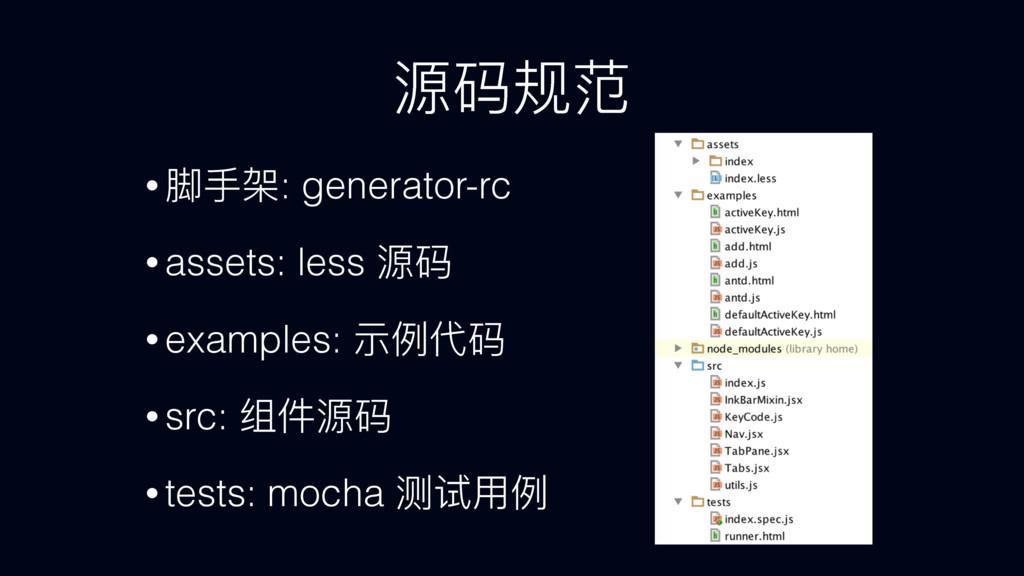 რᎱᥢ • ᚕಋຝ: generator-rc • assets: less რᎱ • ex...