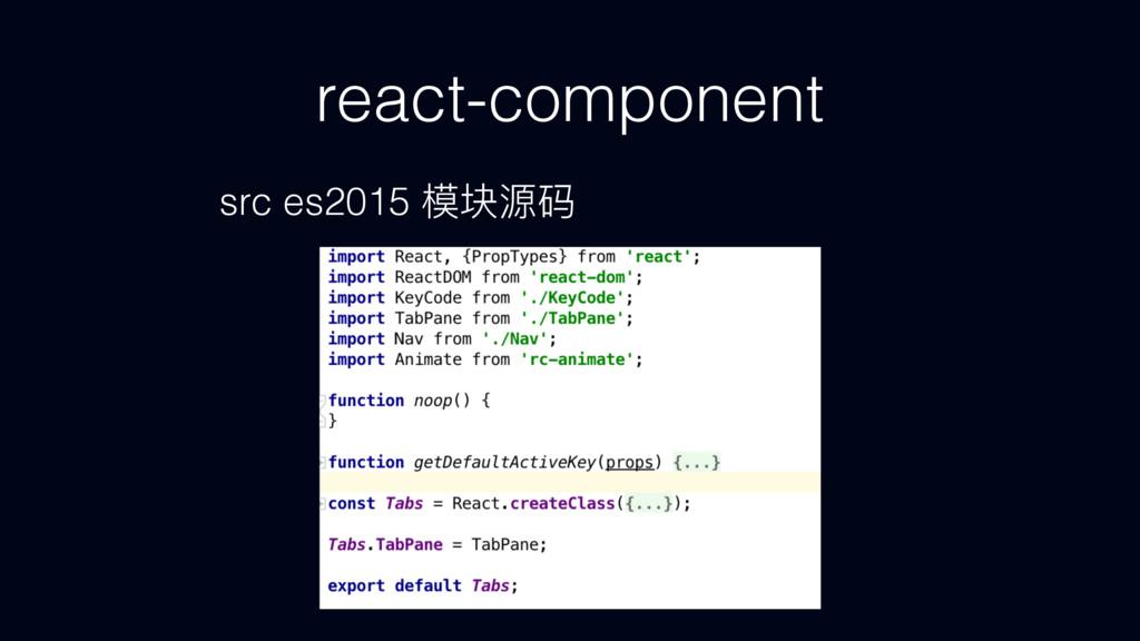 react-component src es2015 ཛྷࣘრᎱ