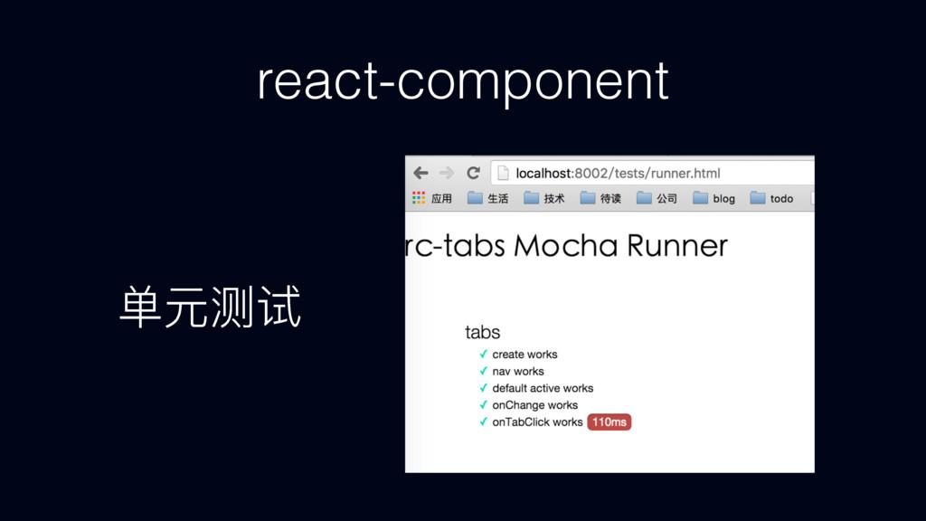 react-component ܔزၥᦶ