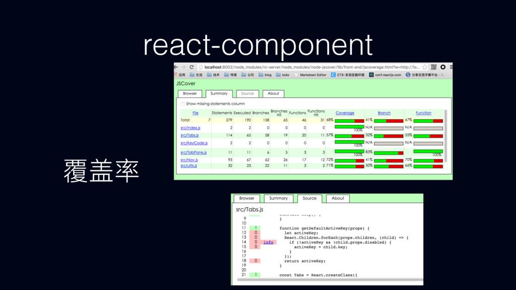 react-component ᥟፍሲ