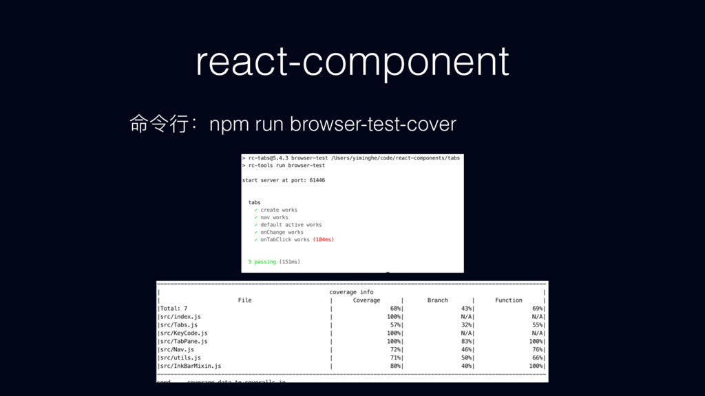 react-component ޸եᤈғnpm run browser-test-cover