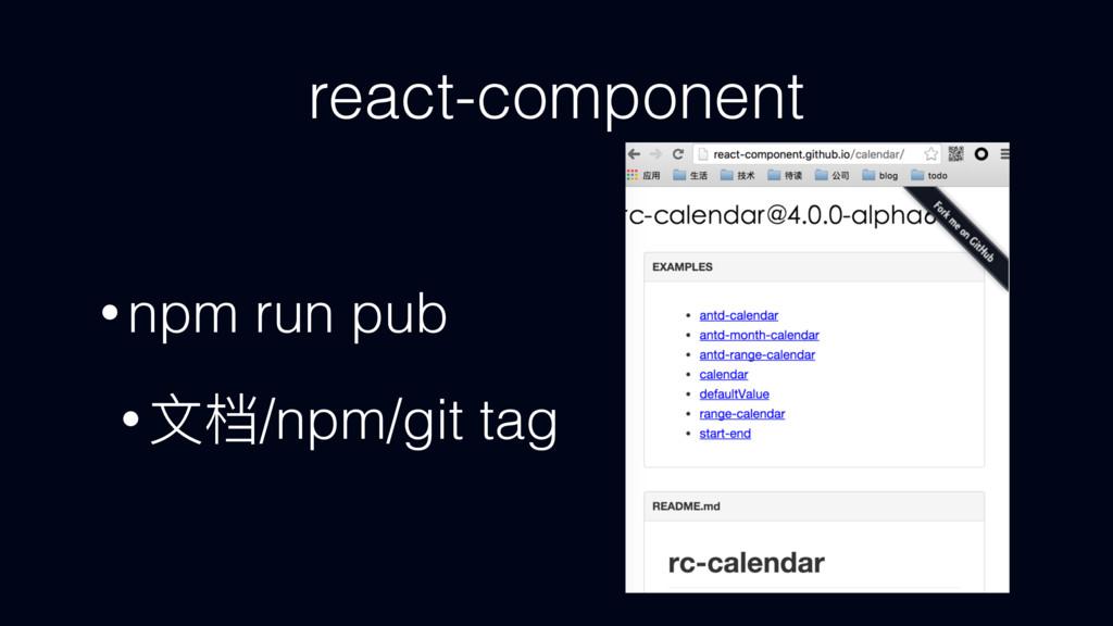 react-component • npm run pub • /npm/git tag