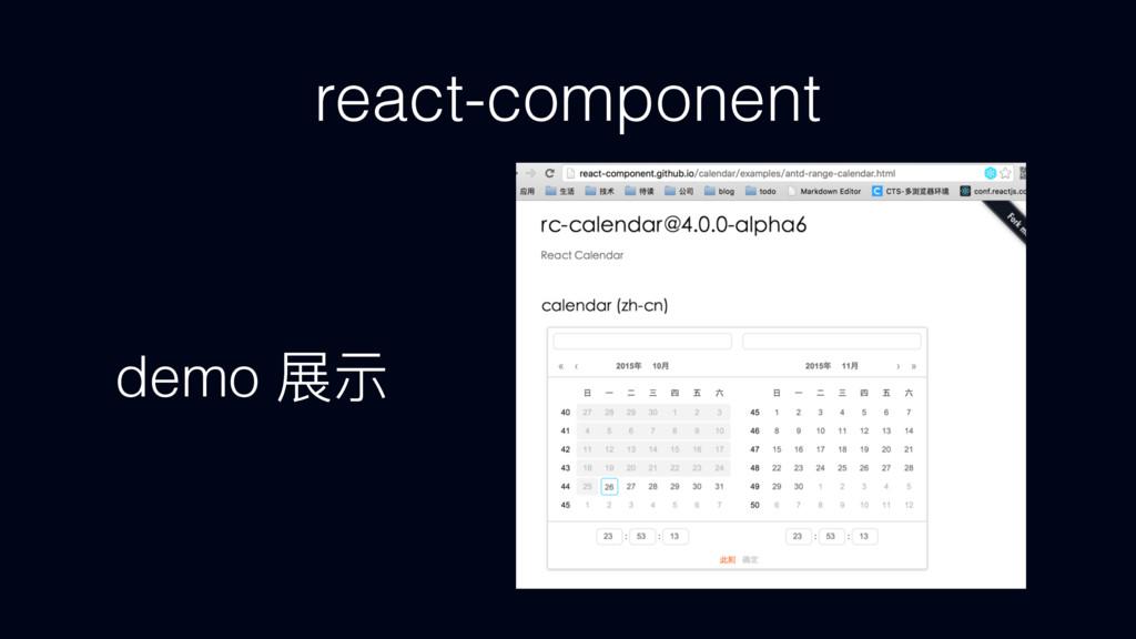 react-component demo ᐏ