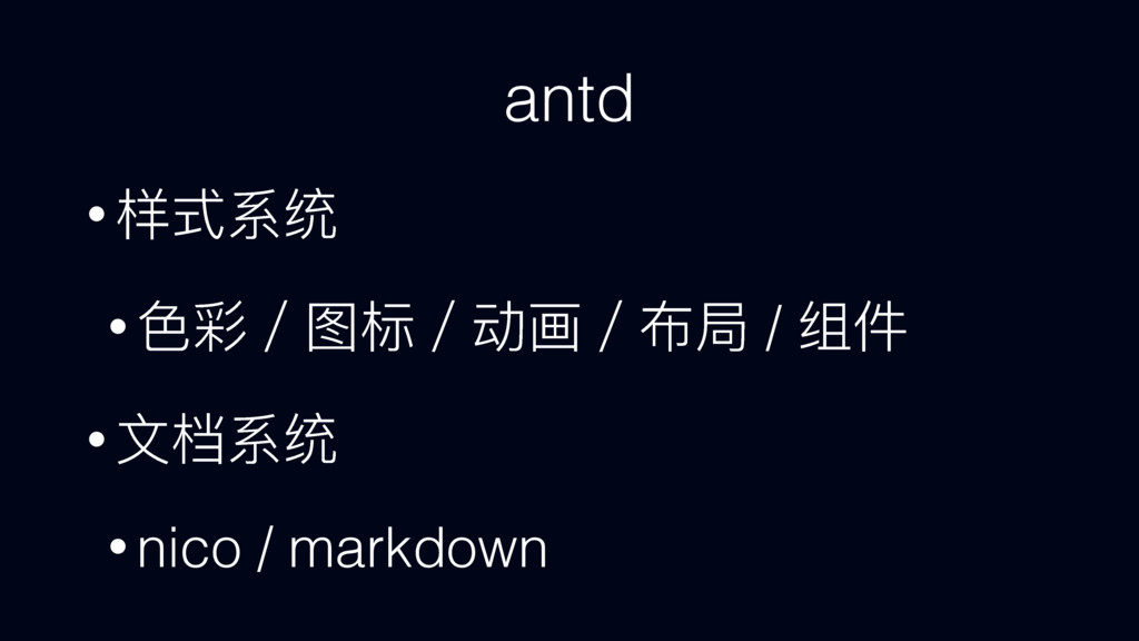 antd • ୗᔮᕹ • ᜋ҈ࢶຽ҈ۖኮ҈ੴ / ᕟկ • ᔮᕹ • nico / ...