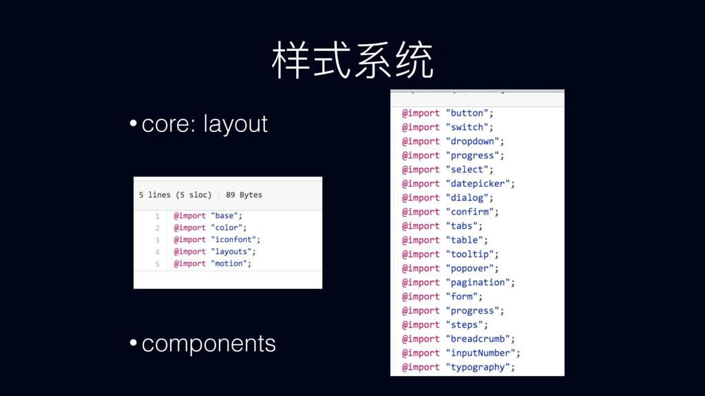 ୗᔮᕹ • core: layout • components