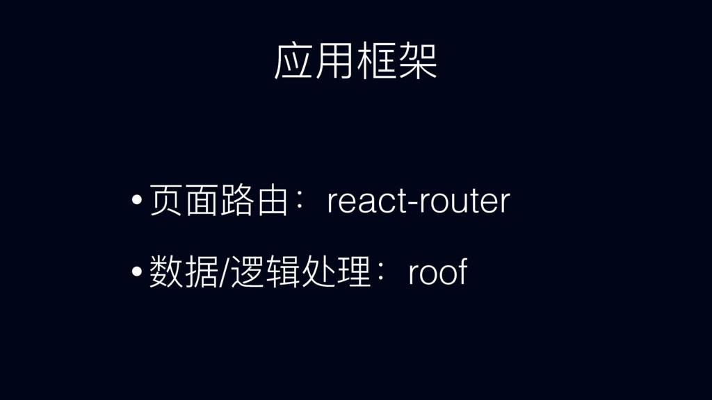 ଫአຝ • ᶭᶎ᪠ኧғreact-router • හഝ/᭦ᬋ॒ቘғroof