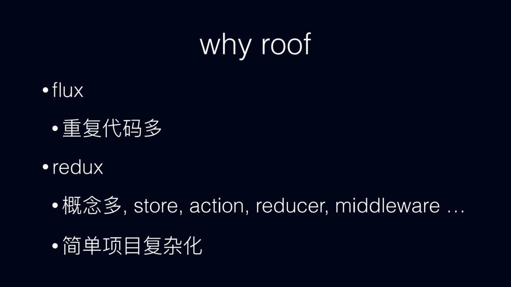 why roof • flux • ᯿॔դᎱग़ • redux • ༷ஷग़, store, ac...