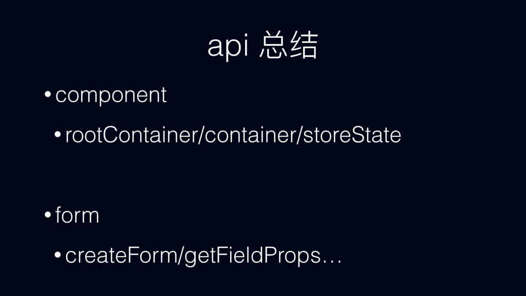 api ᕮ • component • rootContainer/container/st...