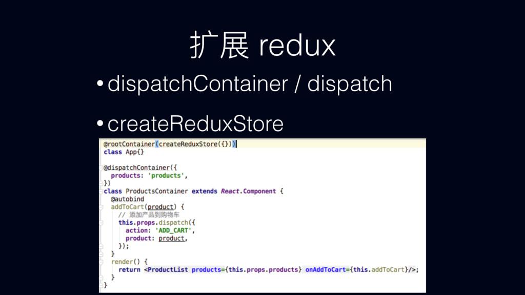 ಘ redux • dispatchContainer / dispatch • creat...